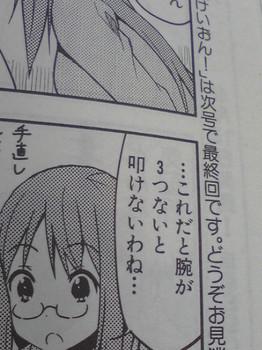 けいおん!.jpg