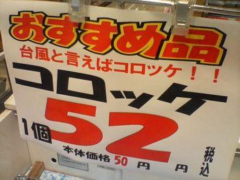 台風コロッケ2.jpg